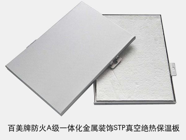 金属装饰bao温板
